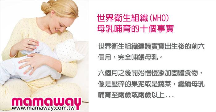 世界衛生組織WHO母乳哺育的十個事實