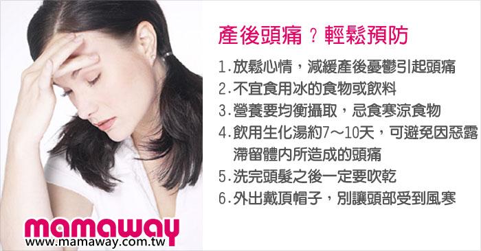 產後頭痛?輕鬆預防