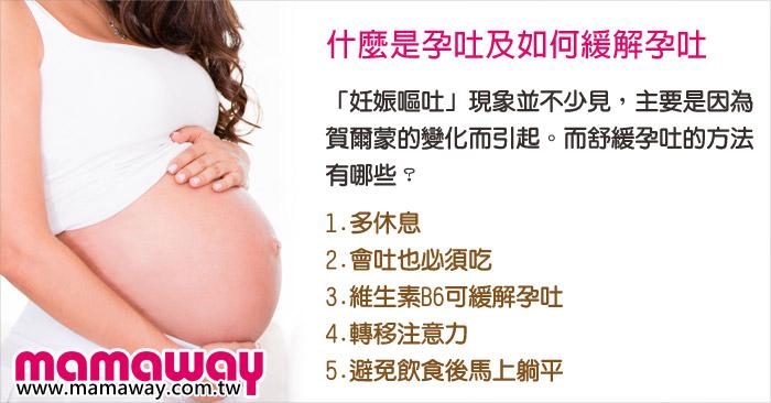 Q&A:什麼是孕吐及如何緩解孕吐