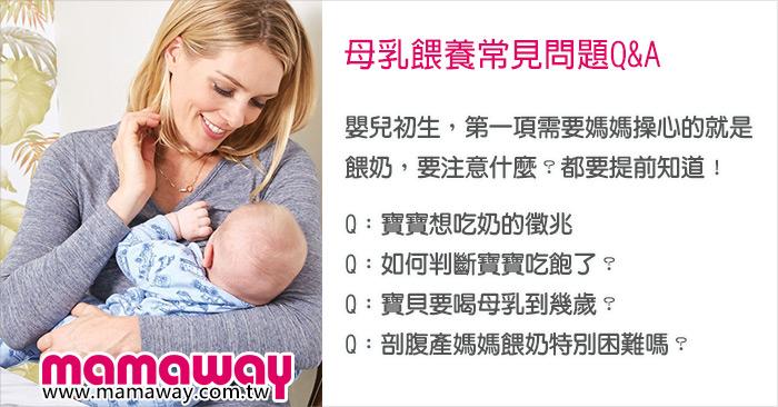 母乳餵養常見問題Q&A