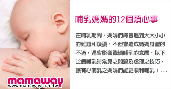 哺乳媽媽的12個煩心事