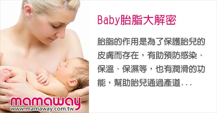 Baby胎脂大解密