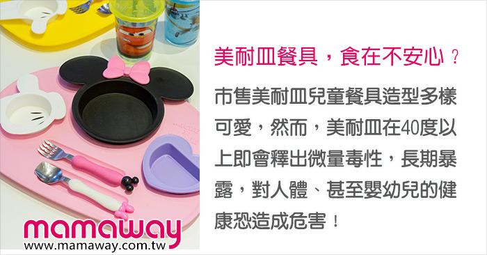 美耐皿餐具,食在不安心?