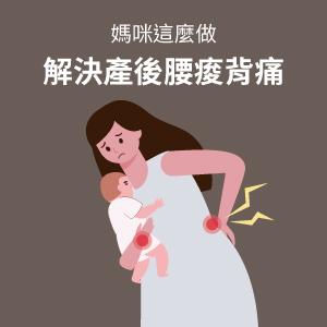 解決產後腰疫背痛媽媽手