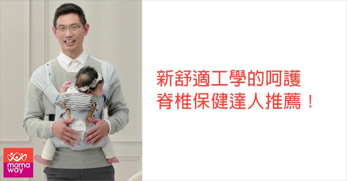 新舒適工學的呵護-脊椎保健達人鄭雲龍先生推薦的媽媽餵背帶