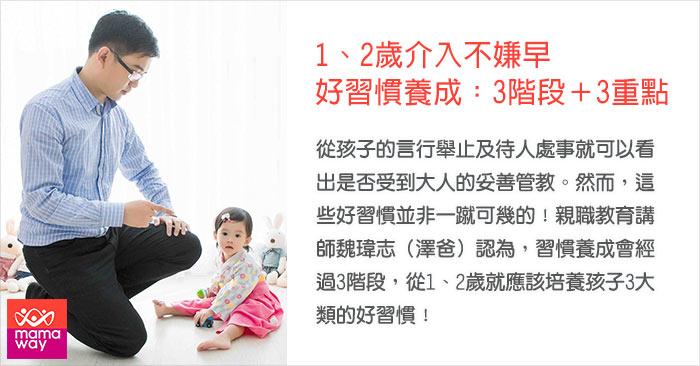 1、2歲介入不嫌早,好習慣養成:3階段+3重點