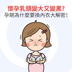懷孕乳頭變大又變黑?孕期為什麼要換內衣大解密!