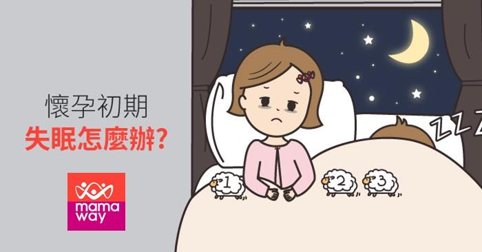 懷孕初期失眠700