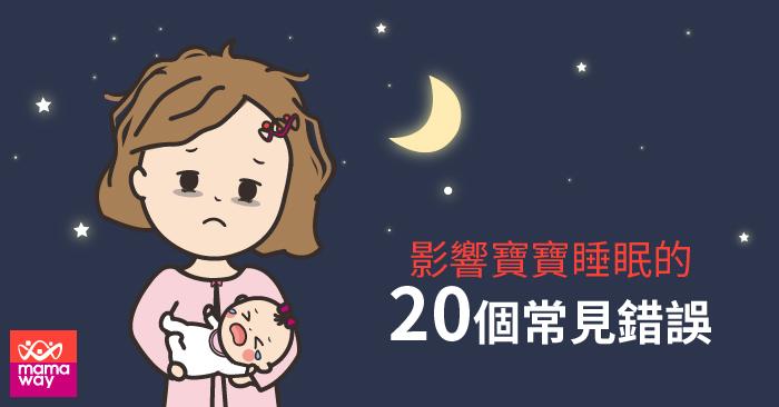 影響寶寶睡眠700