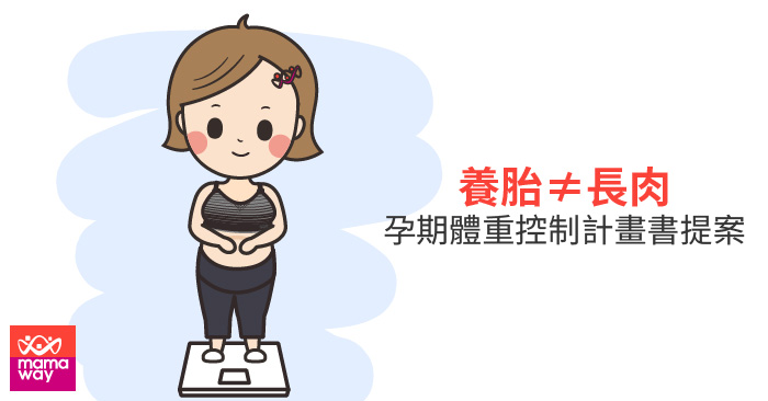孕期體重控制700