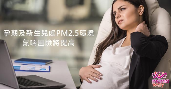 孕期處汙染環境700