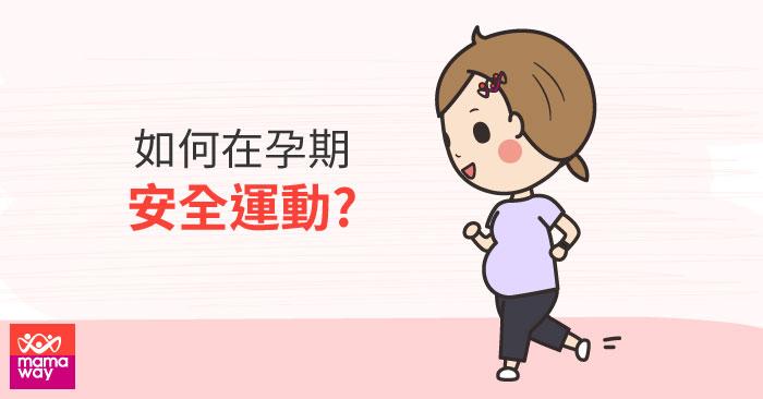 孕期安全運動700