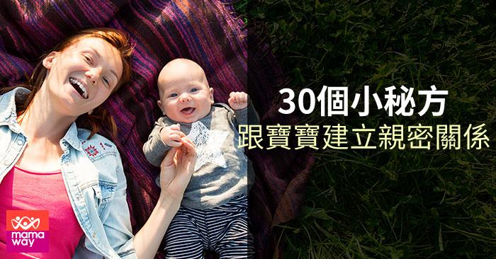 20190830_30個小秘方跟寶寶建立親密關係700