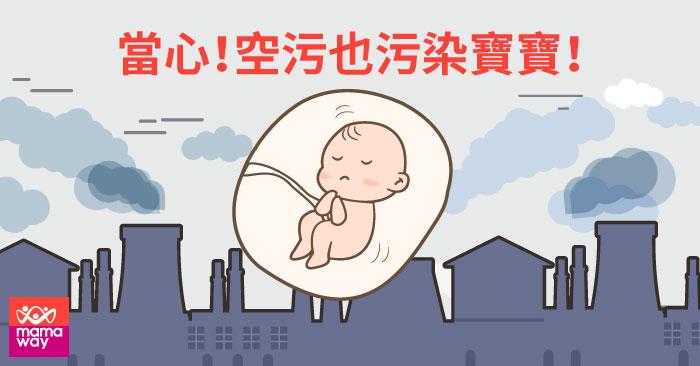 20190923_Q空污也污染寶寶!700