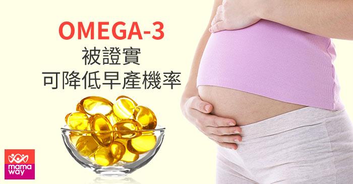 Omega-3降低早產機率700