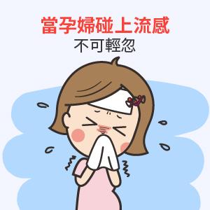 流感季節懷孕期間保持健康指南
