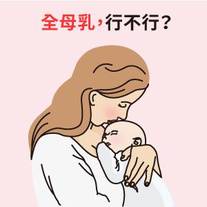 全母乳,行不行?!奶量不夠、乳頭破皮、乳腺炎也能無限暢飲