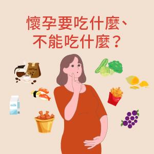 懷孕要吃什麼