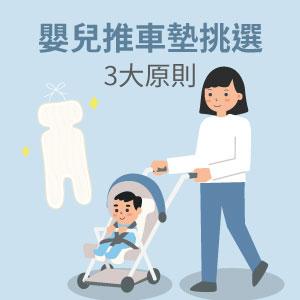 嬰兒推車墊挑選3大原則