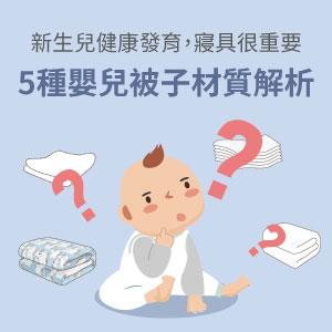 5種嬰兒被子材質解析
