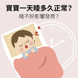 寶寶一天睡多久正常