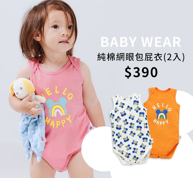 寶寶網眼包屁衣(2入)$390