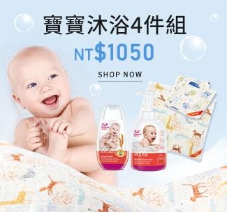寶寶沐浴4件組$1050