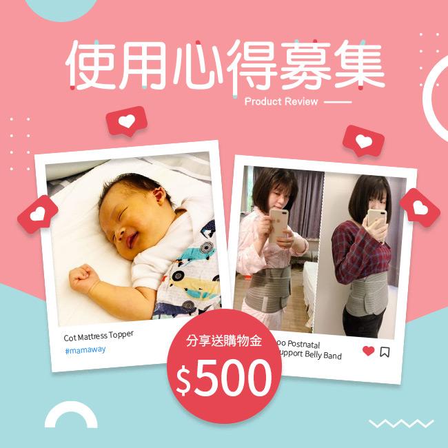 寶寶舒眠組現折$1000