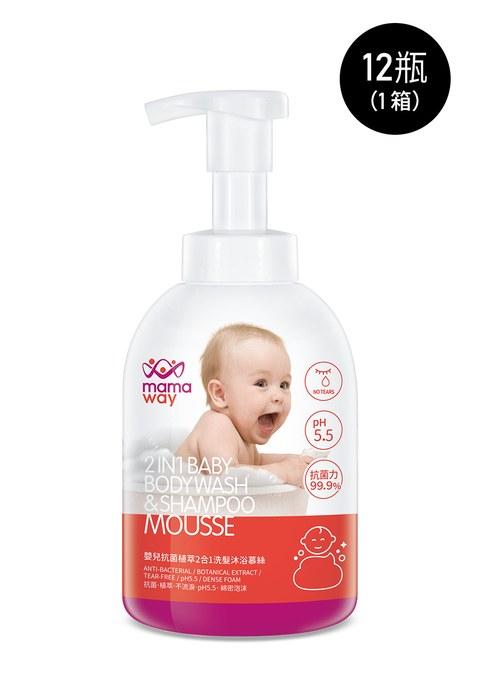 嬰兒抗菌植萃胺基酸2合1洗髮沐浴慕絲(12罐/箱)