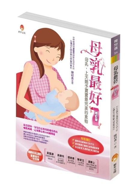 母乳最好(增訂版)