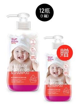 嬰兒抗菌植萃胺基酸2合1洗髮沐浴露(13罐)