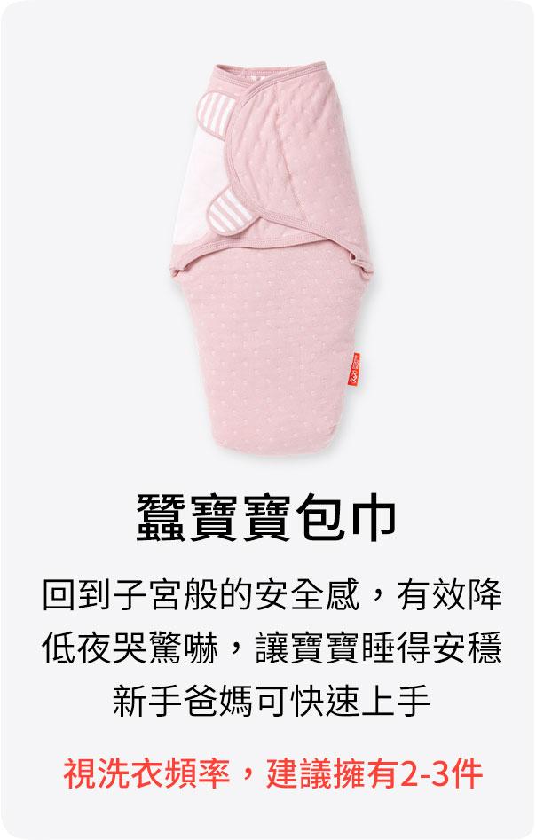 蠶寶寶包巾