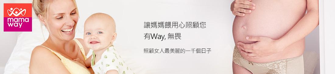 媽媽餵 – Mamaway 懷孕哺乳育兒百科-媽媽餵club