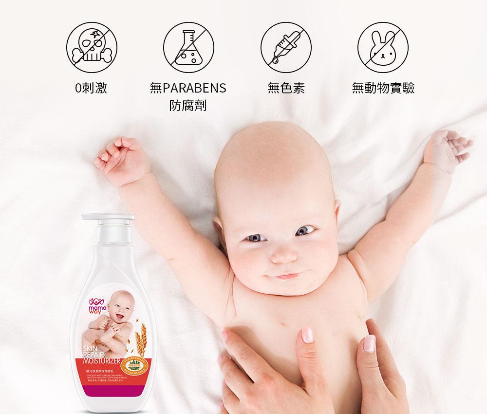 嬰兒保濕修復潤膚乳