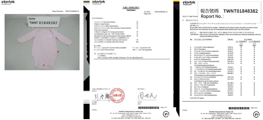紡織品合格檢驗