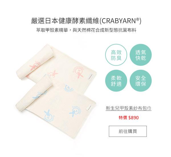 新生兒甲殼素紗布包巾