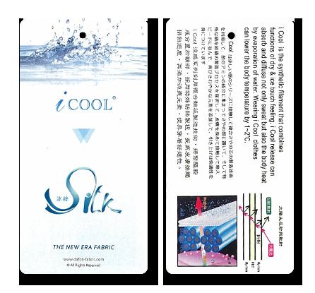 i-cool 冰絲涼感材質